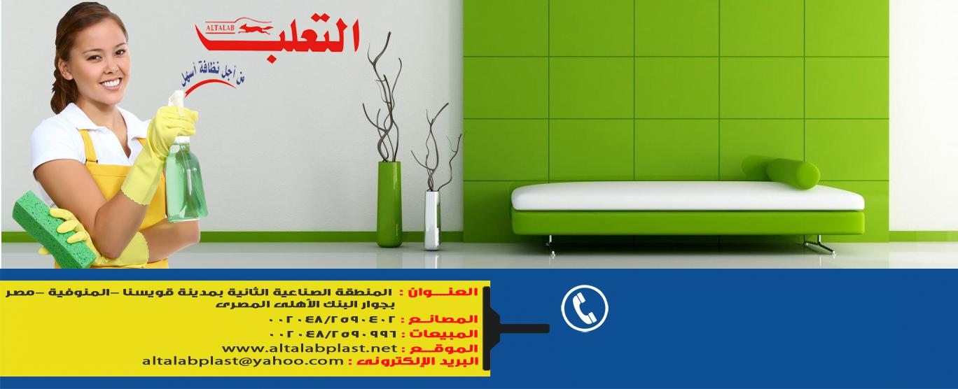 نقدم العديد من المنتجات صناعة مصرية 100% - التعلب بلاست
