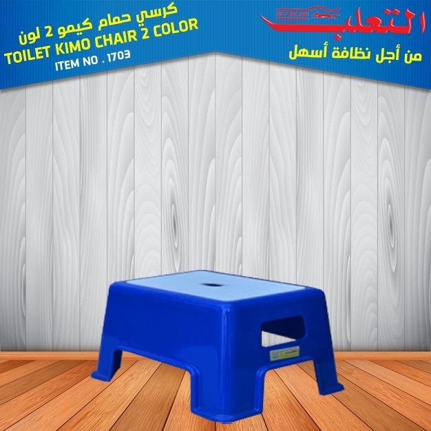 كرسي حمام 2 لون - التعلب بلاست