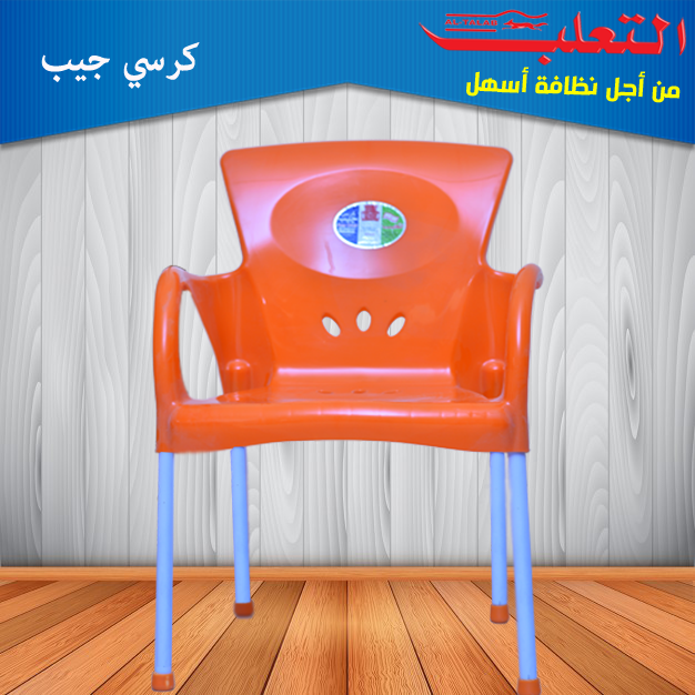 كرسي جيب - التعلب بلاست