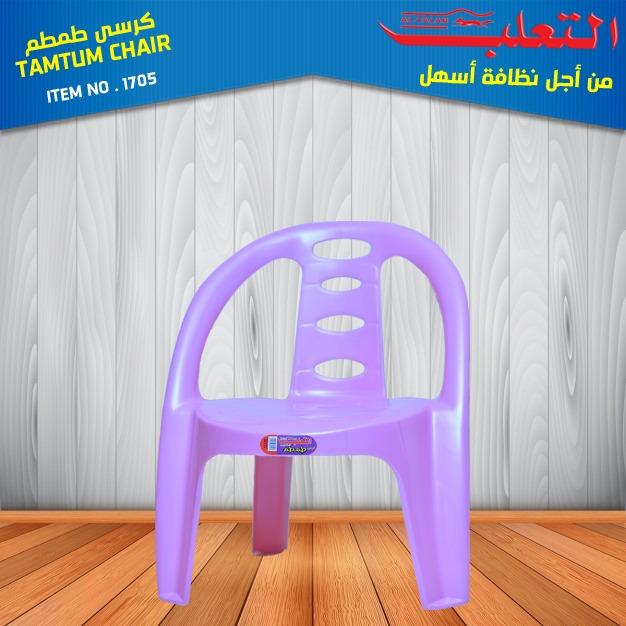كرسي طمطم - التعلب بلاست